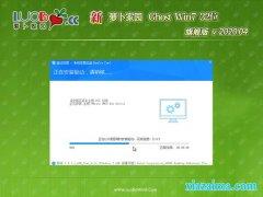 新萝卜家园GHOST Win7x86 特别旗舰版 V202004(免激活)