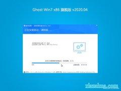 系统之家GHOST Win7x86 电脑城旗舰版 v2020年04月(完美激活)
