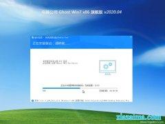 电脑公司GHOST Win7x86 精选旗舰版 v2020年04月(自动激活)