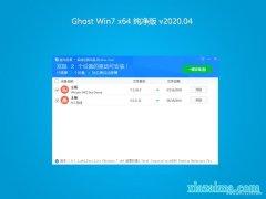 系统之家W7 新机纯净版 v2020.04(64位)
