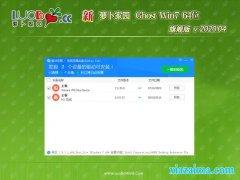 新萝卜家园Window7 v2020.04 64位 娱乐装机版