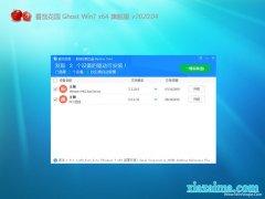 番茄花园Win7 免费装机版64位 v2020.04