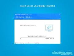 系统之家Window10 极速装机版64位 v2020.04