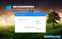 电脑公司Windows10 万能装机版64位 v2020.04