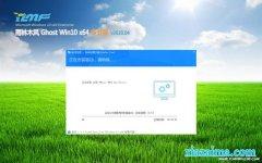 雨林木风Ghost Win10 64位 极速装机版 v2020.04