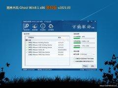 雨林木风Ghost Win8.1x86 好用装机版V202105(完美激活)