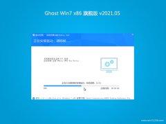系统之家GHOST Win7x86 精选旗舰版 v2021.05月(无需激活)