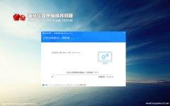 番茄花园Windows10 64位 修正装机版 2020.06