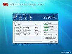 番茄花园Ghost Win8.1x86 最新装机版v2021.07(免激活)