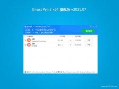 系统之家GHOST WIN7 (X64) 通用旗舰版 v2021.07(免激活)