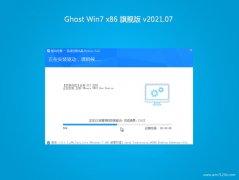 系统之家GHOST Win7x86 精选旗舰版 2021.07月(自动激活)