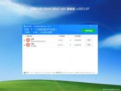 电脑公司GHOST WIN7 64位 经典旗舰版2021.07(自动激活)