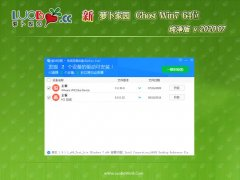 新萝卜家园GHOST WIN7 (64位) 最新纯净版v2020.07(完美激活)