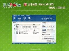 新萝卜家园GHOST XP SP3 完美装机版 2020V10