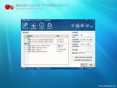 番茄花园GHOST XP SP3 最新纯净版 v202010