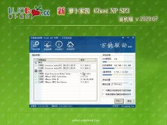 新萝卜家园WinXP 电脑城装机版 2020.07