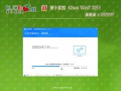 新萝卜家园Win7 32位 优化装机版 2020.07
