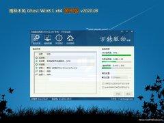 雨林木风Ghost Win8.1 X64 推荐装机版v2020.08月(免激活)
