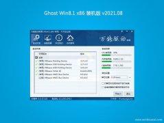 系统之家Ghost Win8.1x86 好用装机版v2021.08(自动激活)