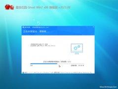 番茄花园GHOST Win7x86 家庭旗舰版 V202108(自动激活)