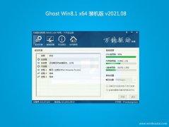 系统之家Ghost Win8.1 (64位) 官方装机版V2021.08月(自动激活)