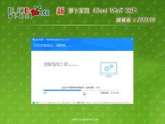 新萝卜家园GHOST Win7x86 经典旗舰版 V2021.08月(绝对激活)