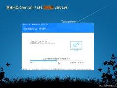 雨林木风GHOST Win7x86 极速旗舰版 v2021.08(完美激活)