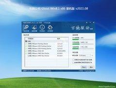 电脑公司Ghost Win8.1x86 好用装机版V2021年08月(永久激活)