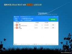 雨林木风GHOST WIN7 64位 安全旗舰版 v2021.08月(无需激活)