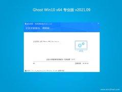 系统之家Ghost Win10 (64位) 推荐专业版 V202109(绝对激活)