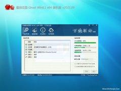 番茄花园Ghost Win8.1 x64位 快速装机版v2021.09(绝对激活)