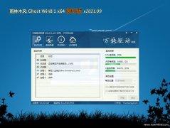 雨林木风Ghost Win8.1 (X64) 全新装机版2021V09(激活版)