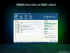 深度技术Ghost Win8.1 x64位 最新装机版V2021年09月(永久激活)