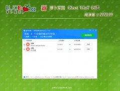 新萝卜家园GHOST WIN7 X64位 精选纯净版v2021.09(完美激活)