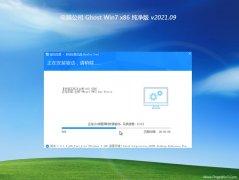 电脑公司GHOST WIN7x86 快速纯净版V2021年09月(永久激活)