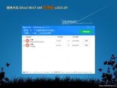 雨林木风GHOST WIN7 x64 最新纯净版2021.09(免激活)