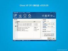 系统之家GHOST XP SP3 多驱动装机版 2020年09月