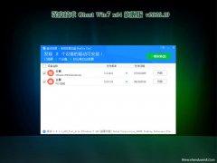 深度技术Ghost Win7 64位 专用中秋国庆版 2020.10