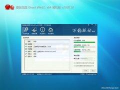 番茄花园Win8.1 2020.10 64位 绝对中秋国庆版