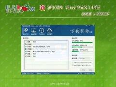 新萝卜家园Ghost Win8.1 64位 万能中秋国庆版 2020.10