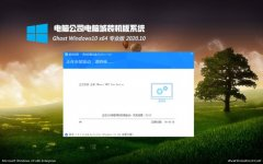 电脑公司Win10 64位 抢先中秋国庆版 2020.10