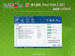 新萝卜家园Win8.1 体验中秋国庆版 2020.10(32位)