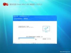 番茄花园GHOST Win7x86 精选旗舰版 v2020.11(自动激活)