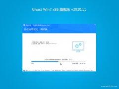 系统之家GHOST Win7x86 通用旗舰版 v2020.11月(自动激活)