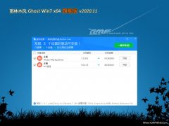 雨林木风GHOST WIN7 (X64) 安全旗舰版 2020V11(完美激活)