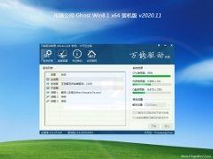 电脑公司Ghost Win8.1 X64 全新装机版v202011(激活版)