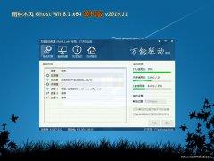 雨林木风Ghost Win8.1 64位 通用装机版 2019.11
