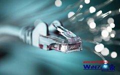 大神恢复win10系统解除宽带限制提高网速的步骤?