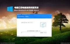 电脑公司Windows10 增强装机版64位 2020.12