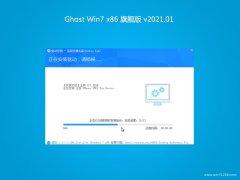 系统之家GHOST Win7x86 完美旗舰版 2021.01月(无需激活)